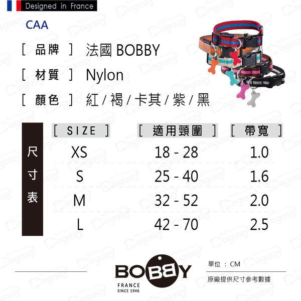 法國《BOBBY》運動彩條項圈 S號 四色 狗項圈 貴賓/馬爾濟斯/臘腸