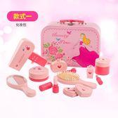 扮家家酒兒童扮家家酒玩具小女孩化妝品梳妝盒台套裝女童寶寶3-6歲生日禮物wy