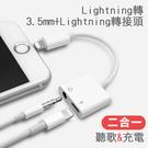 Lightning轉3.5mm+Lightning轉接頭 Lightning轉雙Lightning 蘋果轉2Lightning【AA0066】Lightning轉接