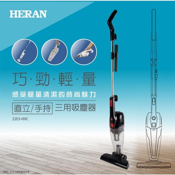HERAN禾聯  3in1 手持/直立/天花板用 吸塵器 22E5-HVC