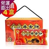 美雅宜蘭餅 蜂蜜芝麻牛舌餅小禮盒 4盒【免運直出】