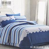 夢棉屋-台灣製造柔絲絨-單人薄式床包枕套二件式-遠航