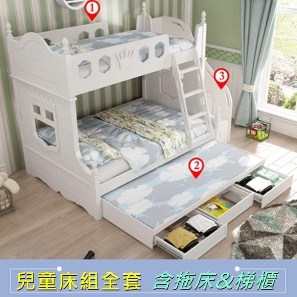 【千億家居】小王冠兒童床組/含拖床及梯櫃全套/雙層床/實木家具/KL125-3