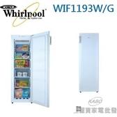 【佳麗寶】-(Whirlpool 惠而浦)193L風冷力式冷凍櫃WIF1193W 白色