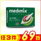 印度MEDIMIX草本美膚皂 深綠色125克【AI05010】99愛買生活百貨