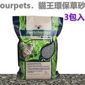 不可超取★【共3包】美國ourpets.貓王環保草砂10磅,超強除臭/超低粉塵