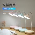 可充電式led檯燈書桌小學生宿舍臥室床頭用寫作業檯燈-享家生活館