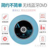家用DVD影碟機英語學生CD學習機藍牙CD播放機便攜胎教隨身聽兒童音樂光盤 ZJ2198【大尺碼女王】