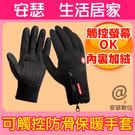 【可觸控 防滑 保暖 手套 M號 升級版...