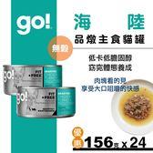【SofyDOG】Go! 天然主食貓罐 品燉系列-無穀海陸(156g 24件組)貓罐 罐頭