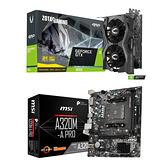 ZOTAC GAMING GeForce GTX 1650 AMP Core D6 *5片+微星 A320M A PRO 5片