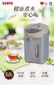 ((福利電器))聲寶SAMPO 5.0L 保溫型 304不銹鋼 電熱水瓶 KP-YD50M5 福利品 防空燒+除氟再沸騰