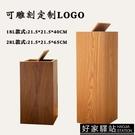 日式木質大號分類垃圾桶木紋辦公室賓館酒店客房紙簍家用簡約紙簍 -好家驛站