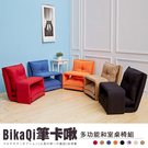 【班尼斯國際名床】~筆卡啾-多功能和室桌椅組(茶几+和室椅)-布套可拆洗