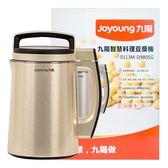 【Joyoung 九陽】豆漿機 DJ13M-D980SG 香檳金色