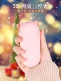 暖手寶 充電寶兩用行動電源便攜式手捂充電卡通隨身迷你小型暖手 小天後