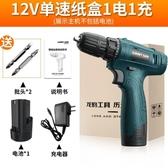電鑽12V 鋰電鑽充電式手鑽小手槍鑽電鑽多 家用電動螺絲刀電轉【 出貨八折搶購】
