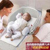 多功能便攜式寶寶小床新生兒BB睡床嬰兒換尿布台床中床旅行可折疊CY『小淇嚴選』