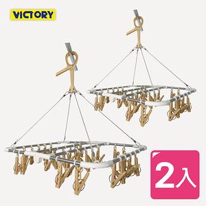 【VICTORY】不鏽鋼防風折疊曬衣架-28夾(2入)#1228020