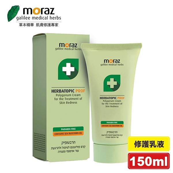 MORAZ 茉娜姿 修護乳液HERB A-TOPIC 150ML 專品藥局【2011557】