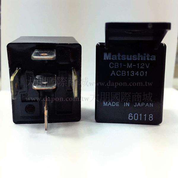 *大朋電子商城*Matsushita CB1-M-12V  繼電器Relay(5入)