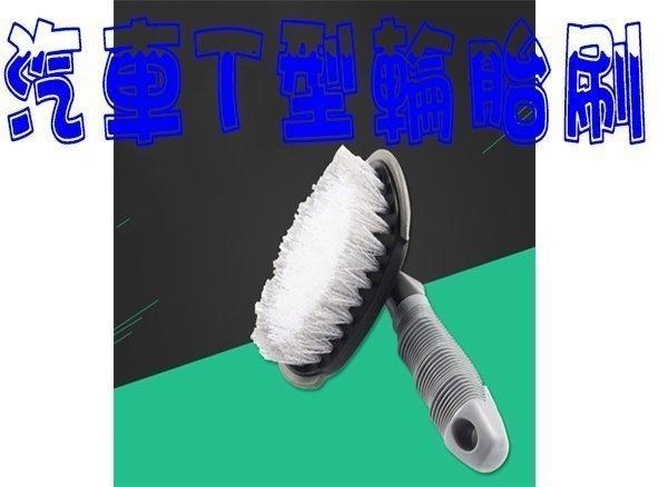 車用輪胎刷 短柄 T型輪胎刷 汽車輪胎刷 清潔刷 鋁圈輪胎刷 輪框刷 輪圈刷 地毯刷 腳踏墊刷