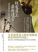 (二手書)核電員工最後遺言:福島事故十五年前的災難預告