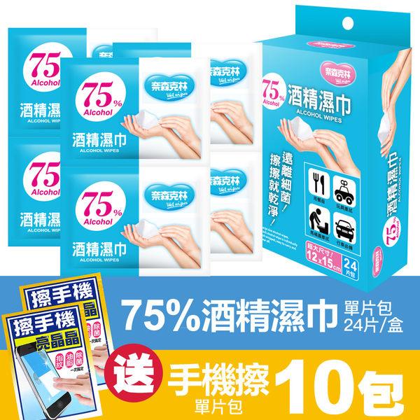 75%酒精濕巾單片包24片一盒