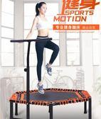 【新年鉅惠】蹦蹦床成人健身房家用兒童室內彈力減肥瘦身器材蹦極蹭蹭跳跳床