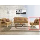 沙發 QW-314-2 沙寶一人座米黃色布沙發【大眾家居舘】