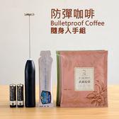 防彈咖啡組▶莊園濾掛x6入+MCT油x6+電動攪拌組▶24h快速出貨 免運費