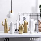 創意擺件 風白金色仙人掌仙人柱家居飾品客廳樣板房創意裝飾品擺件 DR1658 【男人與流行】