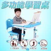 兒童專業學習桌【豪華版】