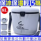 8公升保冰桶保冰袋保冷袋保冷箱保溫桶保溫...