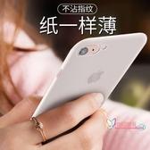手機殼 IPHONE8手機殼蘋果8PLUS套蘋果7手機殼IPHONE7PLUS防摔磨砂超薄全包7P 16色