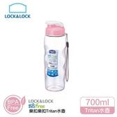 樂扣樂扣優質水壺700ML/附掛帶/粉色(ABF722P-01)