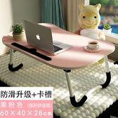 電腦桌 小匠材筆記本電腦桌床上用可折疊懶人學生宿舍學習書桌小桌子做桌T