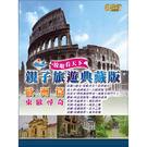 親子旅遊典藏版-東歐尋奇DVD (8片裝...