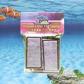 AZOO 外掛過濾器替換棉 (外掛150Ⅱ專用)