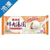 義美鮮肉湯圓10粒200g【愛買冷凍】