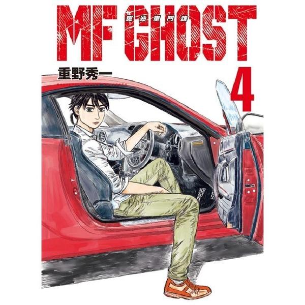 MF GHOST 燃油車鬥魂 04