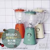 日本代購 BRUNO BOE023 果汁機 400ml 調理機 果汁 冰沙 兩杯份