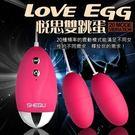 悅思LOVE EGG-10段變頻強力震動雙跳蛋★跳蛋