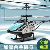 遙控飛機 兒童直升機小型防撞耐摔迷你無人機飛行器小學生玩具男孩【優惠兩天】