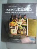 【書寶二手書T1/餐飲_PMW】ICEBOX冰盒餅乾-不用餅乾模,...可愛造型點心