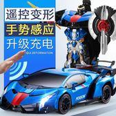 快速出貨-變形遙控汽車充電動機器人金剛蘭博基尼賽車兒童玩具男孩生日交換禮物【限時八九折】