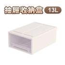 13L 抽屜收納盒 無印風 透明收納櫃 抽屜 收納盒 收納櫃 可疊加 多種規格 收納箱 ⭐星星小舖⭐