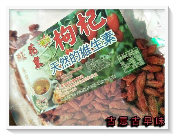 古意古早味 養生枸杞 (150g±10%) 懷舊零食 養顏美容 無毒301項農藥殘留檢驗合格