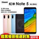 紅米Note 5 5.99吋 4/64G 八核心 智慧型手機 免運費