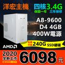 打卡RAM雙倍送2020全新AMD四核3...